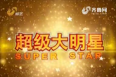 20170506《超级大明星》:杨正超演唱《回家》真情告白爱妻泪洒现场