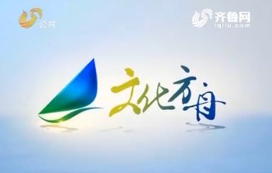 20170510《文化方舟》:淄博刻瓷走进山东省文化馆非遗传习大课堂