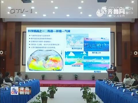 """海洋国家实验室发起""""印太科学计划""""_青岛新闻_精彩_台"""