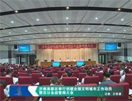 济南高新区举行创建全国文明城市工作动员暨百日会战誓师大会