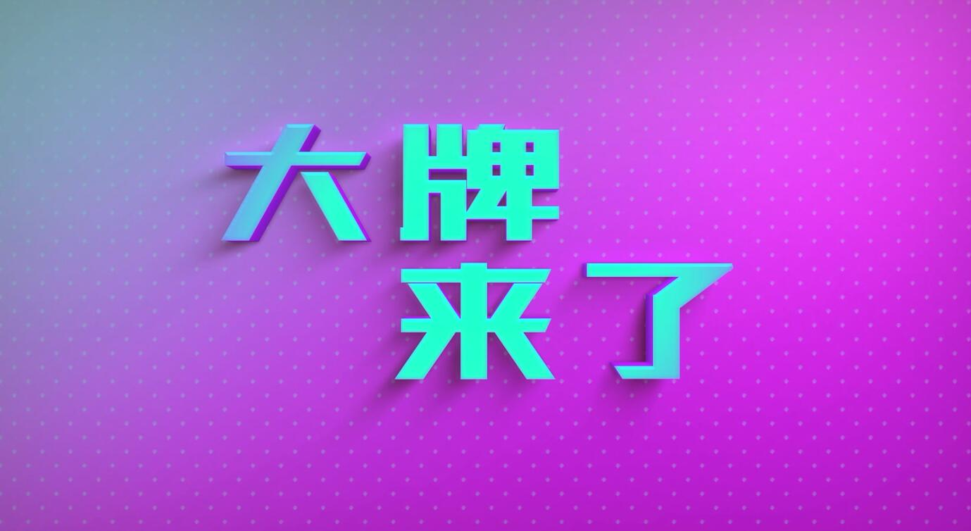 """山东广播电视台""""大牌来了""""与您相约济南世贸广场"""