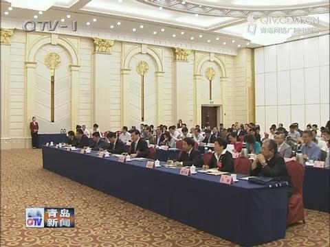青岛市政协举办专题讲座