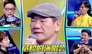 惊悚!赵传自曝演唱会曾被矿泉水瓶砸脸