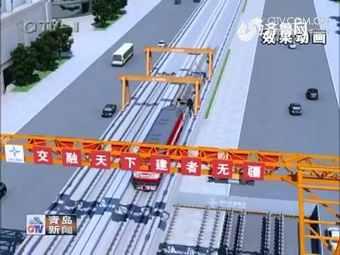青岛地铁13号线一期高架段实现轨道贯通_青岛新闻__台
