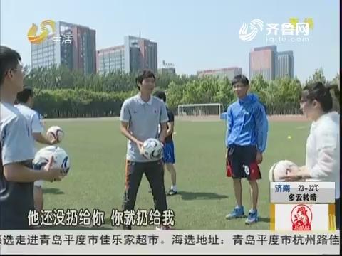 鲁能名将 培训小学体育老师