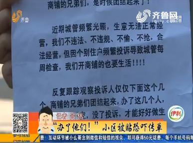 济南:办了他们!小区被贴恐吓传单