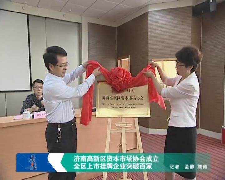 济南高新区资本市场协会成立 全区上市挂牌企业突破百家