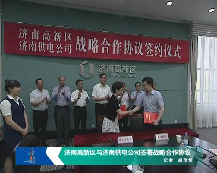 济南高新区与济南供电公司签订战略合作协议