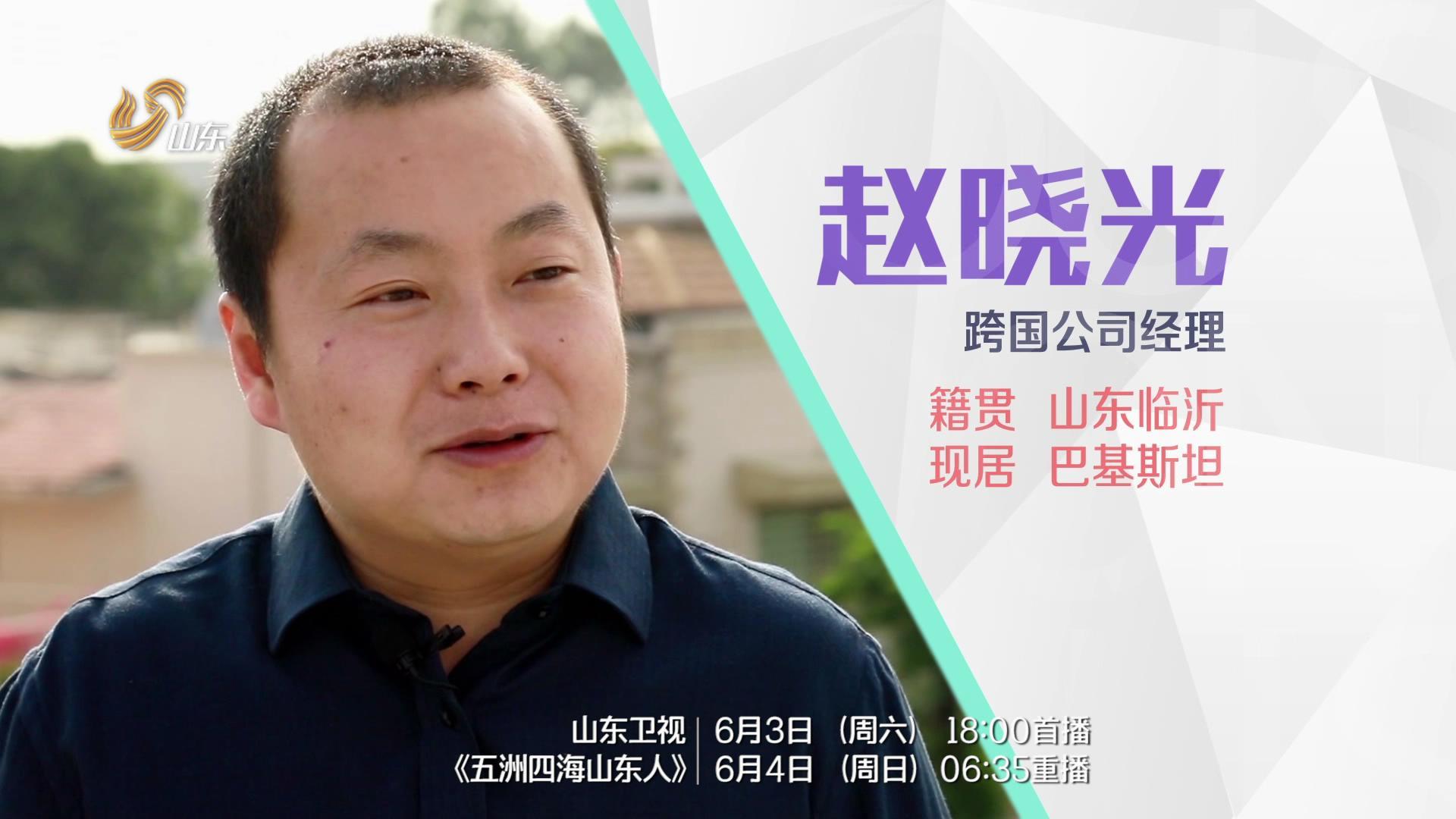 一带一路|赵晓光:千辛万苦擦亮中国名片