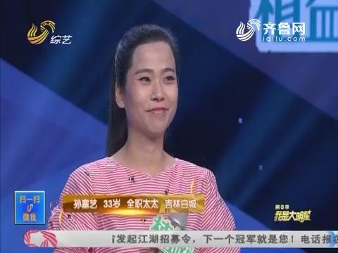 我是大明星 马连峰真情告白 示爱女神崔璀