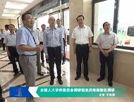 全国人大华侨委员会调研组来济南高新区调研