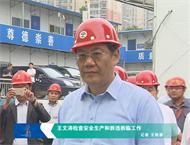 王文涛检查安全生产和拆违拆临工作