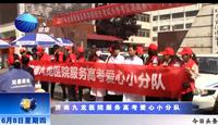 山东健康新闻20170608期:济南九龙医院服务高考爱心小分队