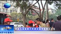山东健康新闻20170610期:济南九龙连续六年成立高考急救小分队