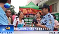 """山东健康新闻20170602期:""""济南九龙连续六年成立""""高考爱心小分队"""