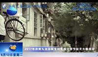 山东健康新闻20170613期:2017年济南九龙泌尿专科医院父亲节征文大赛活动