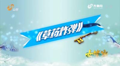 20170615《最炫国剧风》:草药炸弹