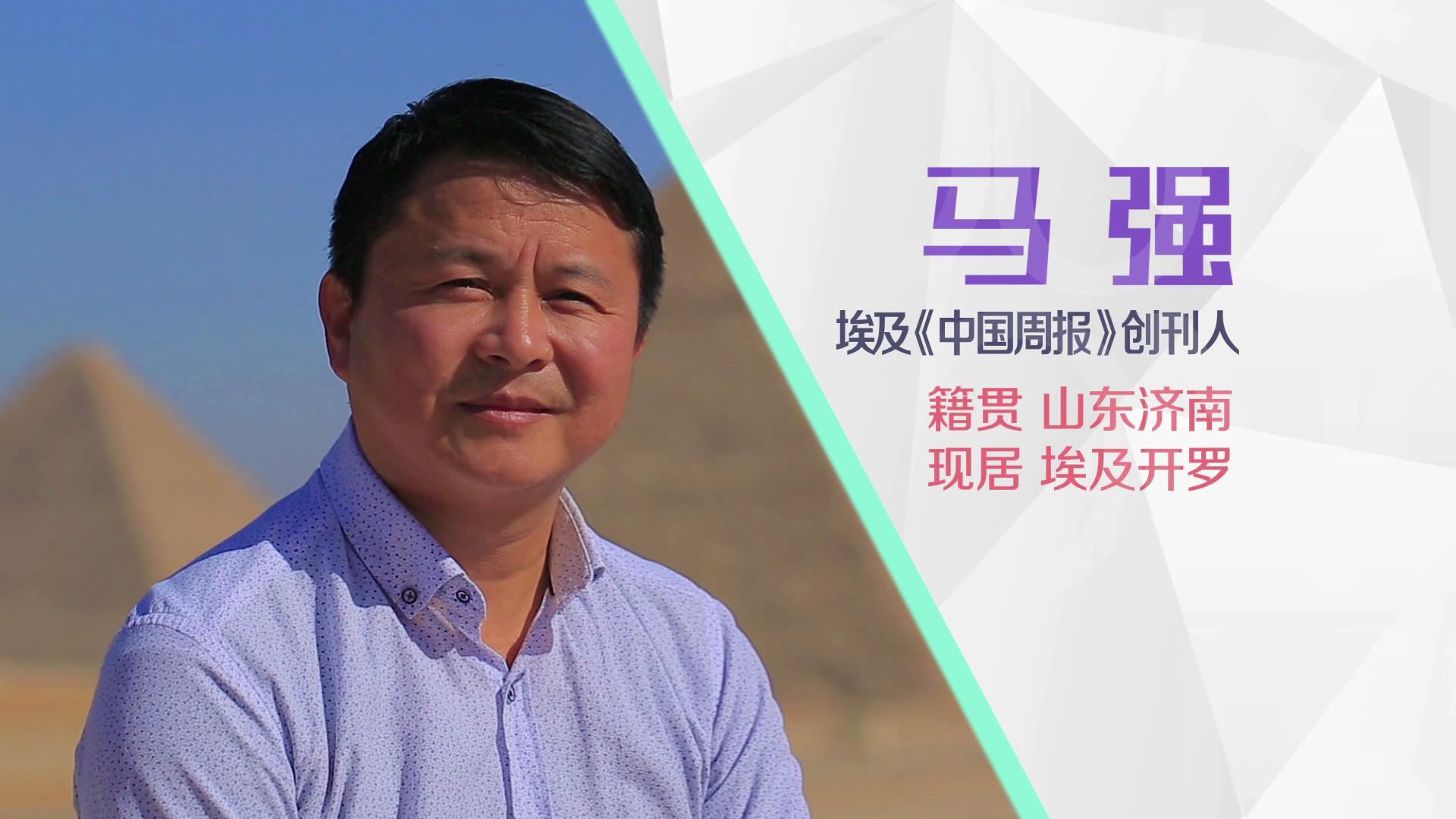 马强:油墨香里的中国声音