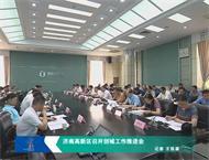 济南高新区召开创城工作推进会