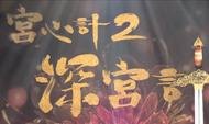 《宫心计2》首曝片花