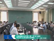 济南高新区召开党工委(扩大)会议传达学习山东省党代会精神