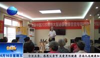 山东健康新闻20170616期:感恩父亲节关爱男性健康 济南九龙健康知识讲座进社区获好评
