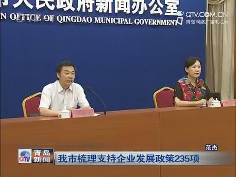 青岛市支持企业发展政策235项