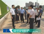 济南市领导到济南高新区察看创城户外公益广告设置工作