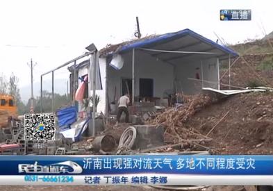 沂南出现强对流天气 多地不同程度受灾