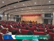济南高新区召开安全生产工作会议