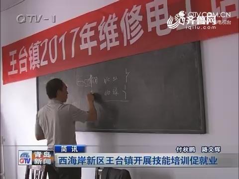 简讯:青岛市中小学科技创新教育联盟成立