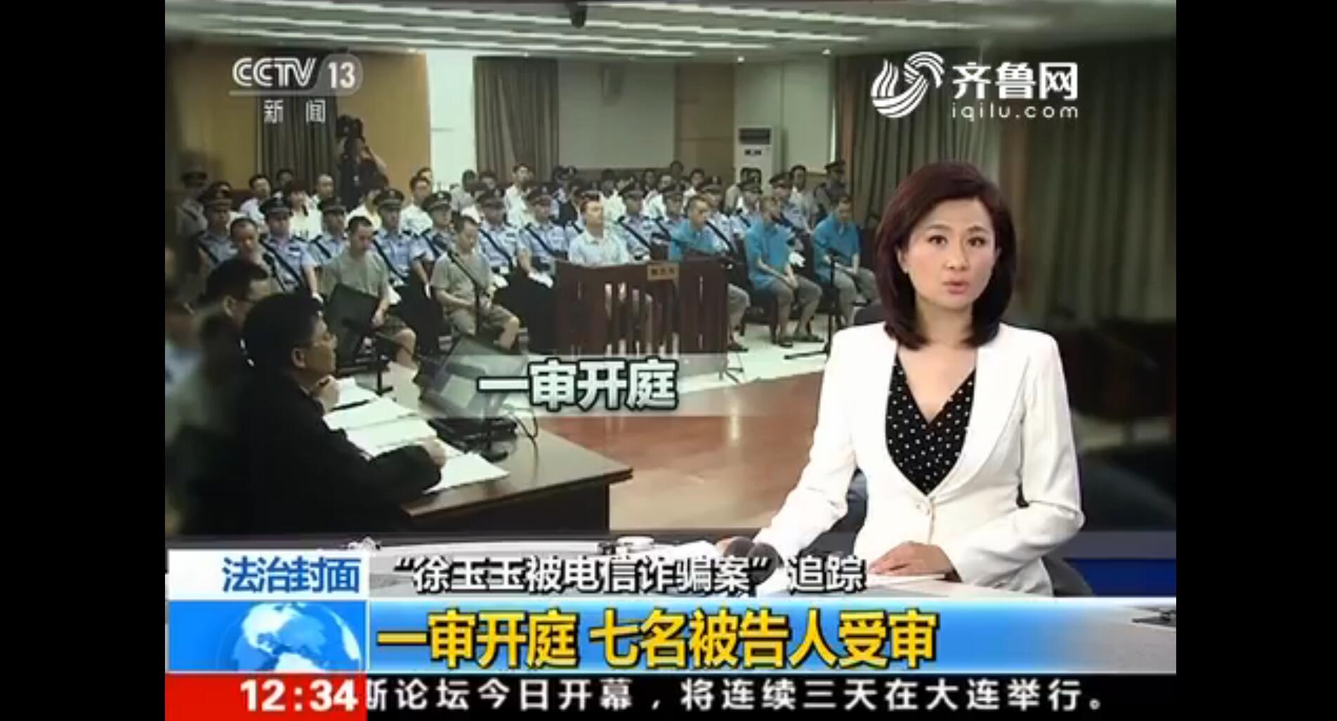 """""""徐玉玉被电信诈骗案""""追踪 一审开庭七名被告人受审"""