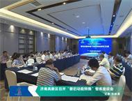 """济南高新区召开""""新旧动能转换""""智库座谈会"""