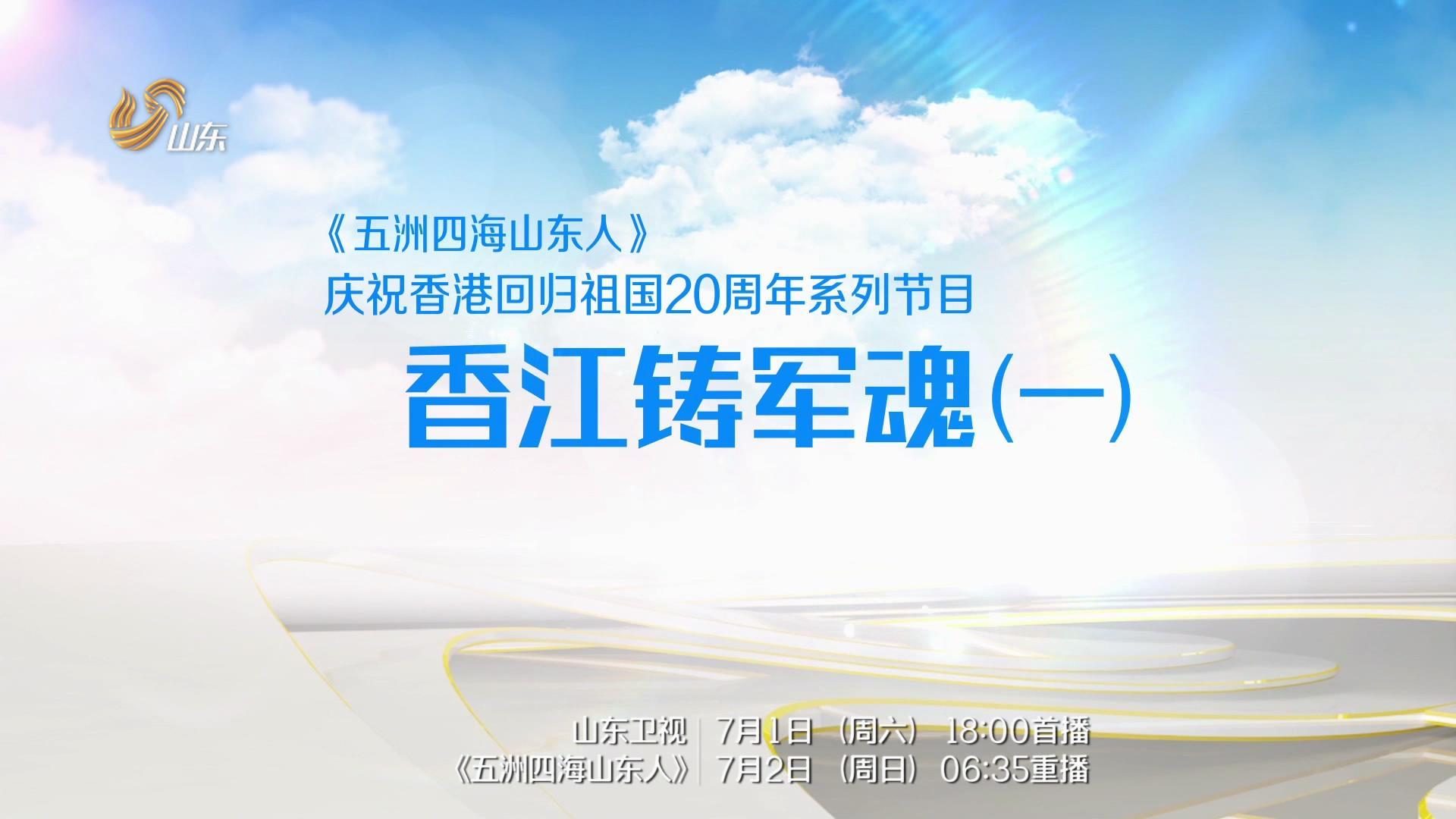 庆祝香港回归祖国20周年系列节目《香江铸军魂》
