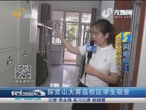 闪电连线:探营山大青岛校区学生宿舍