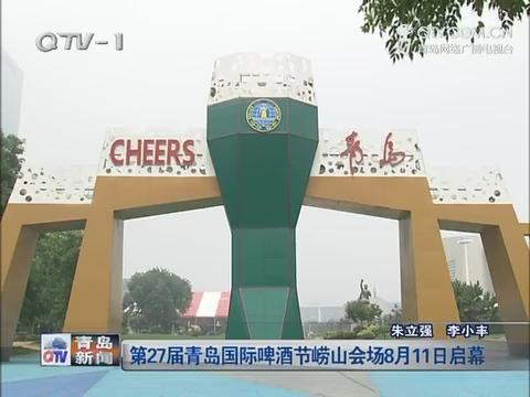 第27届青岛国际啤酒节崂山会场8月11日启幕
