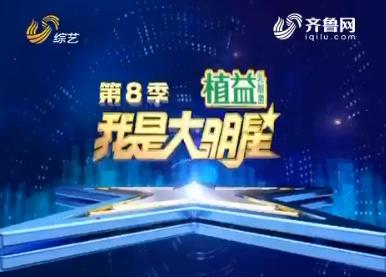 20170714《我是大明星》:陕北姑娘歌唱家乡民歌 评委建议换风格