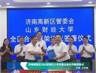 济南高新区与山东财经大学签署全面合作框架协议