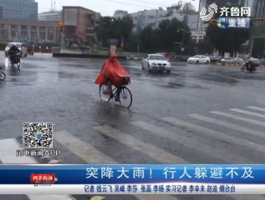 济南:突降大雨!行人躲避不及