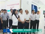 王忠林到齐鲁制药、重汽集团调研