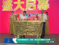 中关村领创空间(济南)暨全球大健康论坛启幕