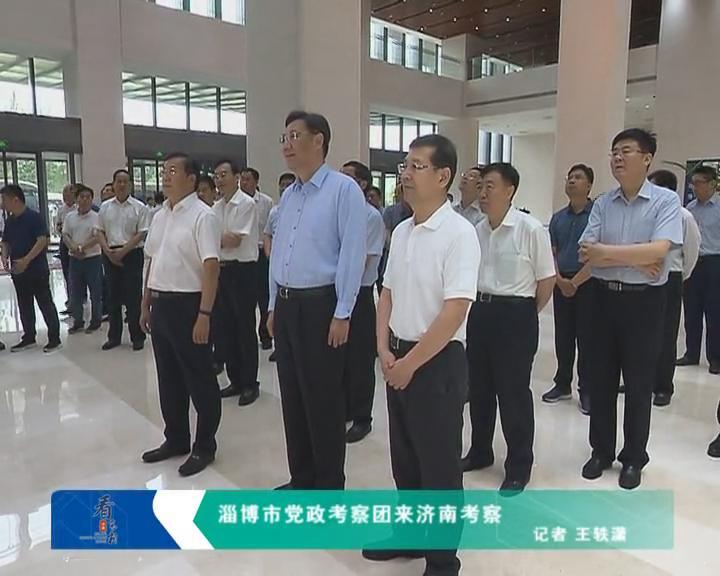 淄博市党政考察团来济南考察