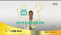 国家基本公共卫生服务项目CCTV公益广告