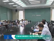 中国金茂集团客人来济南高新区考察