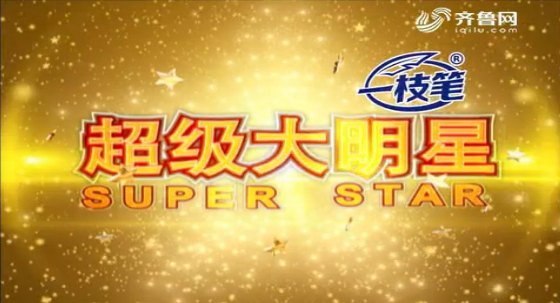 20170715《超级大明星》:李东力表演舞蹈《征服》震撼全场观众