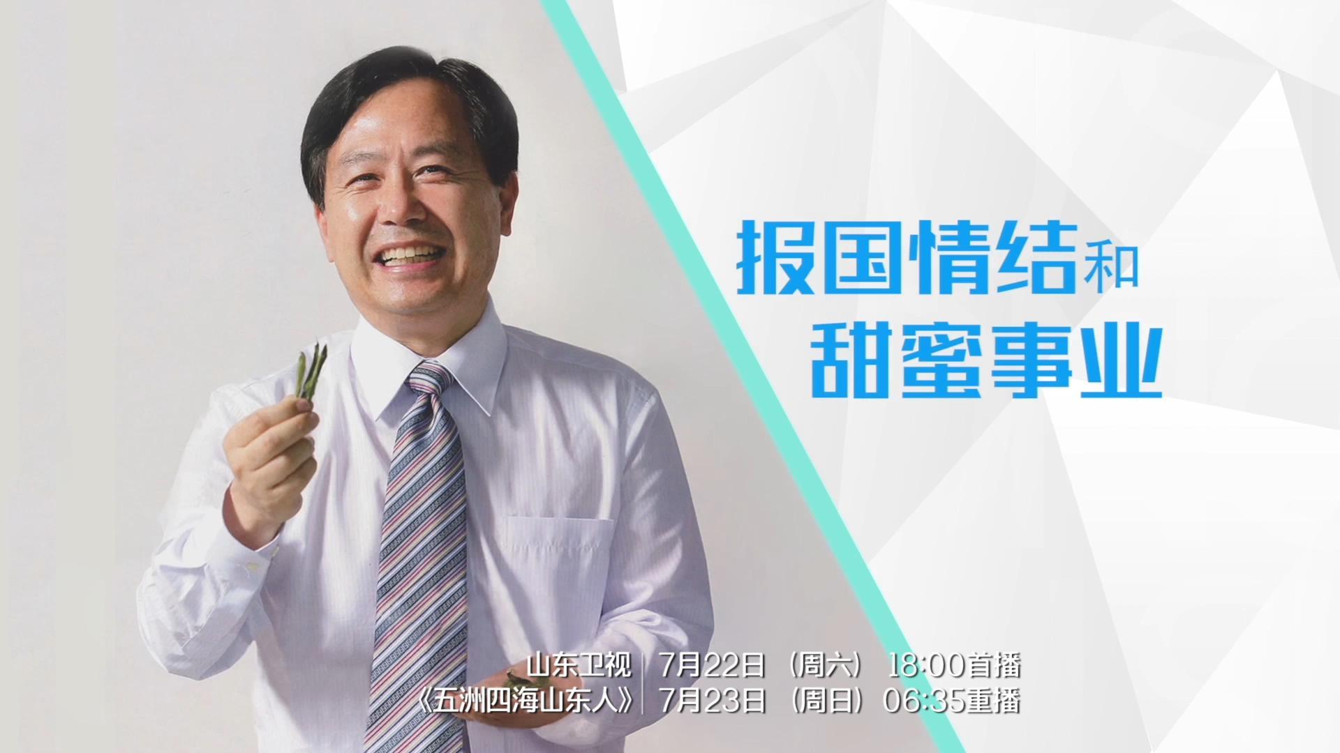 张永:报国情结和甜蜜事业