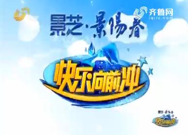 20170725《快乐向前冲》:潍坊东道主争霸赛