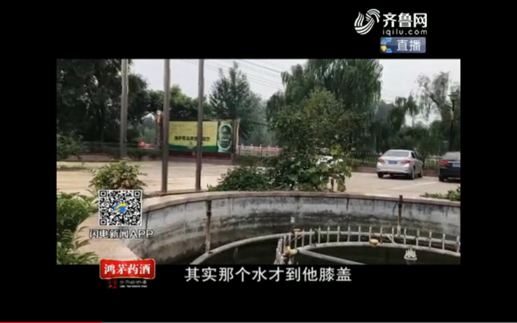安丘:为救酒店落水孩子 男子意外身亡