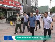 济南高新区督查餐饮消防安全工作