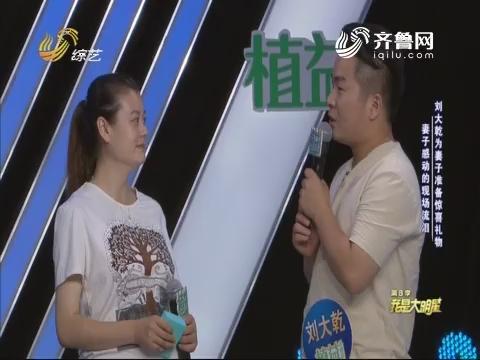 我是大明星:刘大乾为妻子准备惊喜礼物 妻子感动的现场流泪-我是大
